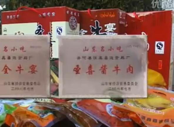 山东名吃齐河特产圣喜酱牛肉